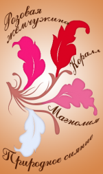 "Lip Gloss ""Magnolia"" 2"