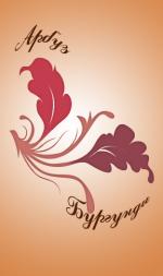 Cachemire Lipstik Burgundy