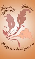 Compact Blusher «Peach Jam» 2